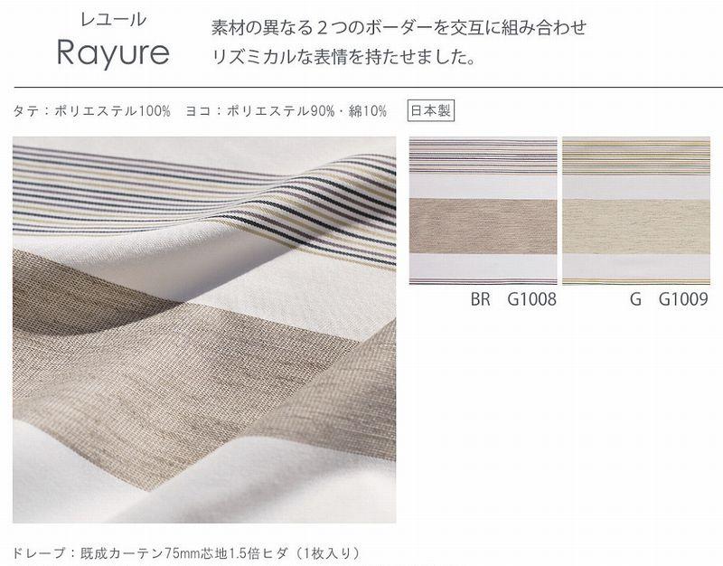 rayure